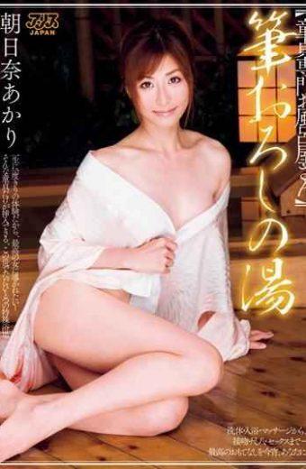 DV-1342 Akari Asahina – Virgin – Shop Specializing In Hot Water Bath Brush Wholesale