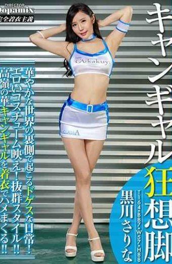 DPMI-041 Kangar Fanatic Legs Kurokawa Sarina