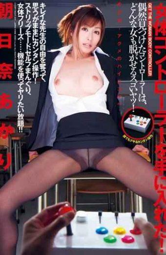 DV-1331 Got A Controller Booty! Akari Asahina