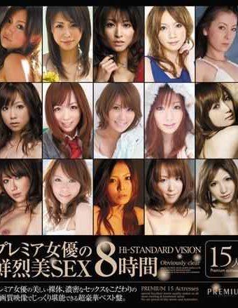 PBD-095 Hi-STANDARD VISION SEX8 Time Striking Beauty Of Actress Premier Blu-ray Disc