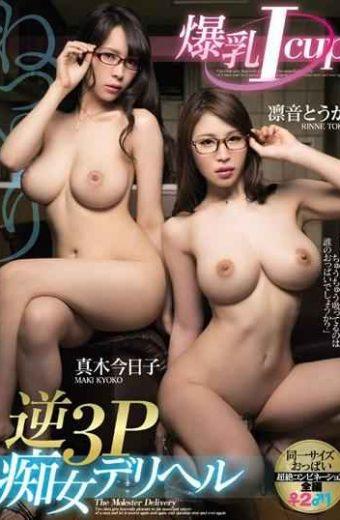 PPPD-784 Big Tits Icup Reverse 3P Slut Deriheru Touka Ayane Kyoko Maki