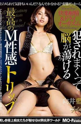 MOPG-044 The Best M Eroticism Trip That The Brain Gets In Convulsions Is Caught Mukai Aoi