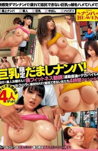 NANP-015 Busty Limited Trick Wrecked! The Fake Fitness Solicitation To Amateur Daughter To Go Town! 4 Hour Special Woman Who Can Not Resist Fatigue MAX To See Sexual Harassment Also Of Big Boobs Immediately After Exercise! !