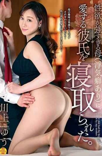 VEC-377 My Beloved Boyfriend Was Cuckolded By A Mother with Cheating Who Had Too Strong Sexual Desire. Kawakami Yuu