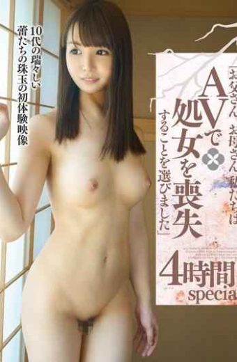 """KTKY-039 """"father Mother.We Chose To Lose The Virginity In AV """"four Hours Special"""