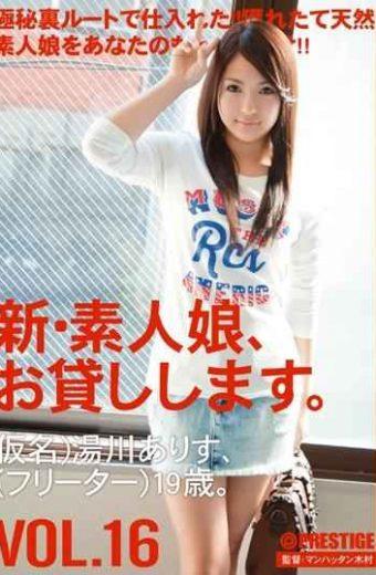 CHN-032 New Amateur Daughter I Will Lend You. VOL.16 Yukawa Alice