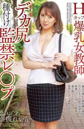EMRD-143 H Cup Tits Female Teacher Deca Ass Seeding Confinement Re  Pu Rei Nazaki