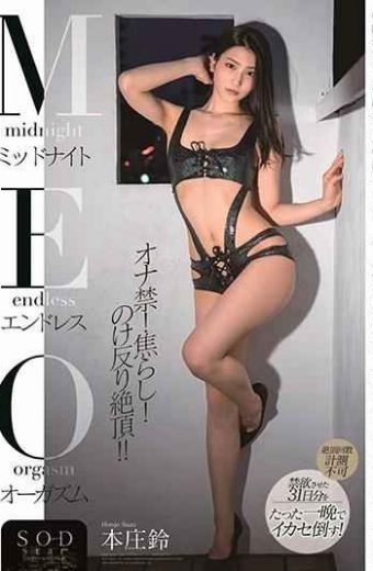 STARS-110 Midnight Endless Orgasm Honjo Suzu