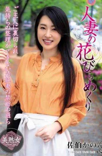 MYBA-013 Married Petals Turning Kanon Saeki