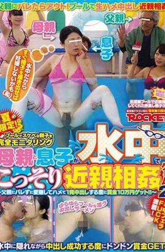 RCTD-260 Mother And Son Sneak Incest Incest Game 2