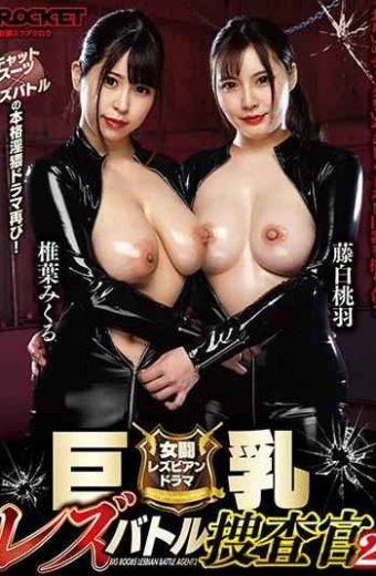 RCTD-261 Busty Lesbian Battle Investigator 2 Mikuru Shiiba Fuji White Peach Feather