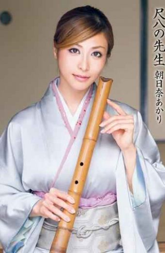 DV-1421 Akari Asahina teacher of the shakuhachi