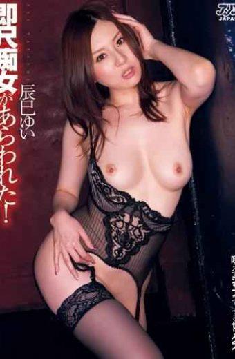 DV-1413 Slut scale appeared immediately! Yui Tatsumi