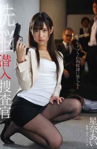 BDA-074 Brainwash Penetration Investigator Arai Arai