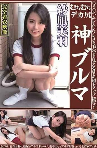OKB-070 Whip Whip Big Ass God Bloomers Aoi Miwa Lori Pretty Girls And Chubby Girls Wear Pichi Pichi Buruma & Gym Wear Super Close-up Close-up Close-up Viewing Hamipan And Muremureware!Furthermore Ass Koki Clothes Leaked Pissing And Bloomers Bukkake Full Production Fetish AV To Send To Burma Lovers Such As Cum