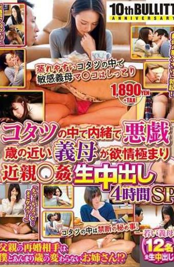 EQ-414 Close Mother-in-law Who Is Mischievous At Secret Within Secret Kotatsu Is Very Close To His Desire  Virgin Cream Pies Out 4 Hours SP