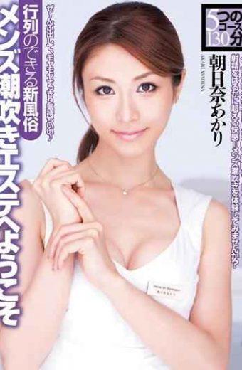 DV-1441 Welcome To Men's Squirting Este Akari Asahina