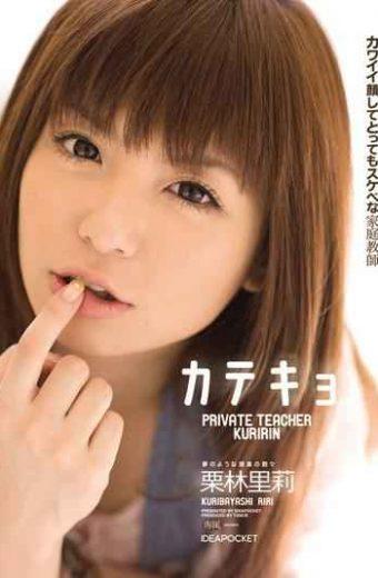 IPTD-592 Society Kuribayashi Village Tutor To Face Katekyo Very Cute Lewd