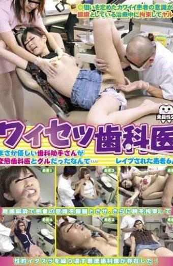 IENE-120 Obscenity Dentist