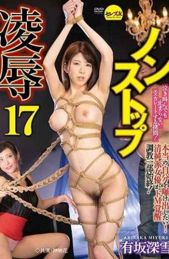 CETD-303 Nonstop Nishiki 17 Arisa Miyuki