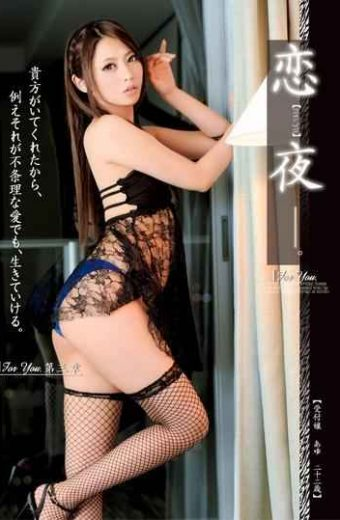 ONEZ-007 For You Chapter 3 Love Night
