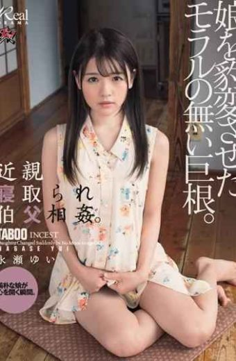 DASD-572 The Relative Is Taken Down And Uncle Incest.The Cock Without Morals That Changed The Daughter. Yui Nagase
