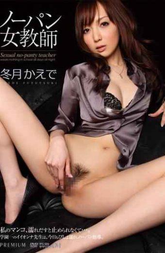 PGD-459 Female Teacher Panties Maple Winter Months