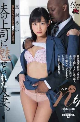 DASD-574 Hoshina Ai A Married Woman Husband Boss Black Man