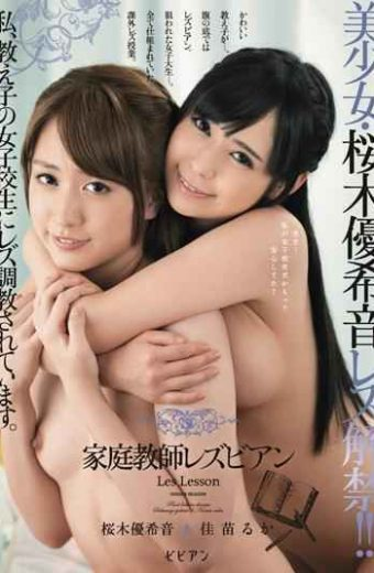 BBAN-029 Tutor Lesbian I It Has Been Lesbian Torture To Student Of School Girls. Sakuragi Yuki Sound Luca Kanae