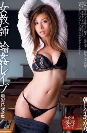 DV-1473 Akari Asahina Gangbang Rape Female Teacher