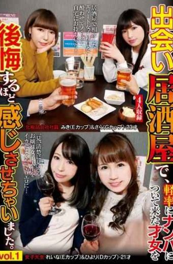 AKID-036 In Meeting Tavern I Have To Feel Enough To Regret The Talented Woman Who Came For Rashly Nampa.vol.1 Cosmetics Company Employees And Miki E Cup And Further G Cup And 23-year-old College Student Reina E Cup And Opportunistic D Cup – 21 Years Old
