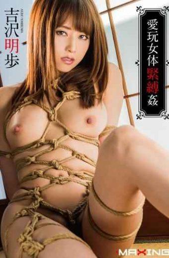 MXGS-861 Akiho Yoshizawa Hardcored BDSM Sex