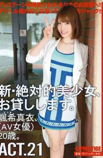 CHN-039 New Absolute Beautiful Girl I Will Lend You. ACT.21  Mai