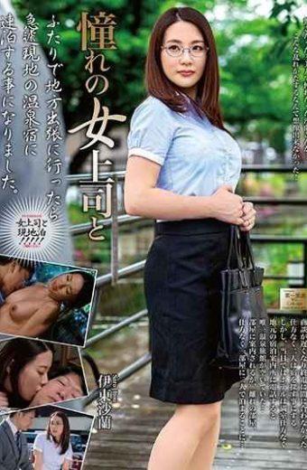 MOND-172 Longing Woman Boss And Ito Saran
