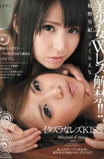 BBAN-013 Sakura Ena , Itano Yuki Playful Lesbian KISS