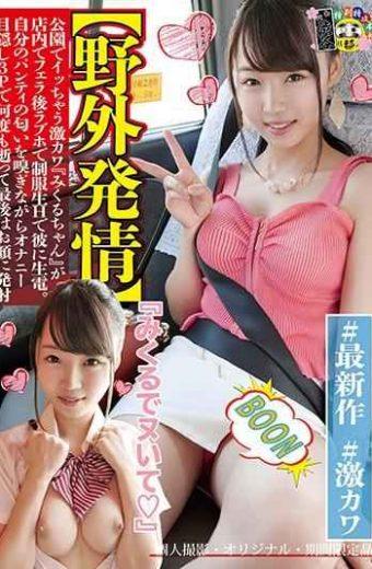 "HONB-140 Outdoor Estrus ""Mikuru-chan"""