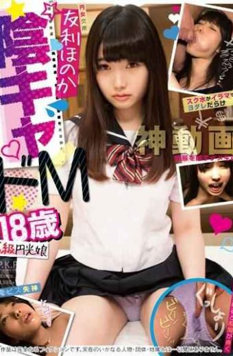 PKPD-055 Yen Woman Relationship De M Yinka 18-year-old S-class Circle Light Daughter Tori Honoka