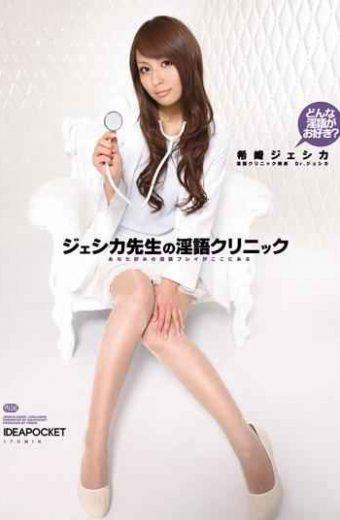 IPTD-601 Jessica Jessica Saki Nozomi Clinic Teacher Rina