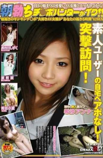 SDMT-293 No Appointments To The User's Home Amateur! Visit Assault! Chi Chi Goes  Pohanta Suddenness In The Morning!!