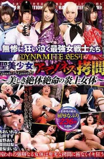 DBER-041 The Strongest Female Warriors Crying Crazy Miserably DYNAMITE BEST St. Bishoujo Amazones Torture Episode-1  Episode-5  Beautiful Desperate Female Body-
