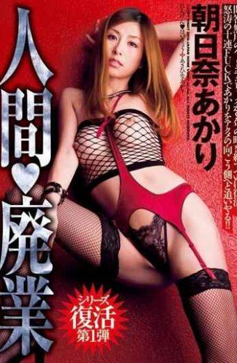 DV-1492 Akari Asahina Man Out Of Business