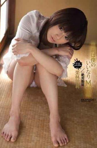 IPTD-603 Slave Society Kuribayashi M-ri-ri Is The Mercy Of My Society