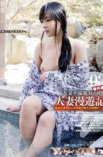 C-2446 Married Affair Travel # 189 Extra Edition Married Man Yuki 03