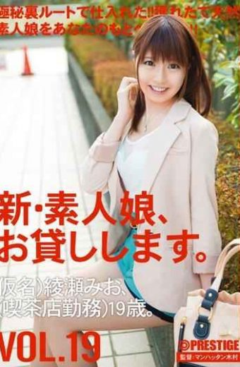 CHN-040 New Amateur Daughter I Will Lend You. VOL.19