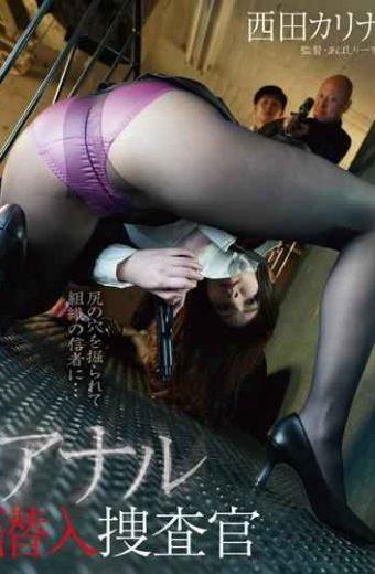 BDA-094 Anal Undercover Investigator Nishida Karina