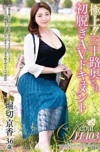 JUTA-106 Superb! !Thirty Wife First Take Off AV Document Kyoka Horikiri