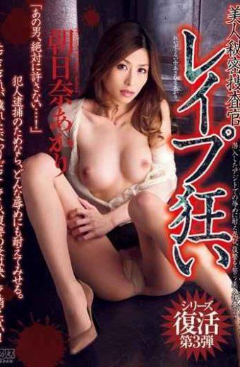 DV-1512 Akari Asahina Crazy Rape