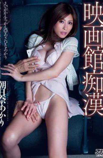 DV-1523 Molester At The Movie Theater Akari Asahina