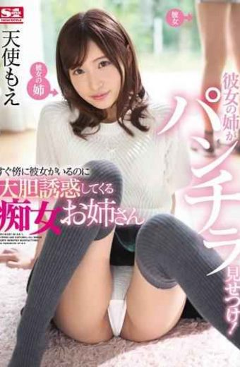 SSNI-555 Her Sister super-beautiful and naughty atmosphere
