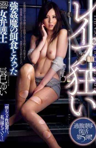 DV-1534 Slave Sex Madness Yui Tatsumi